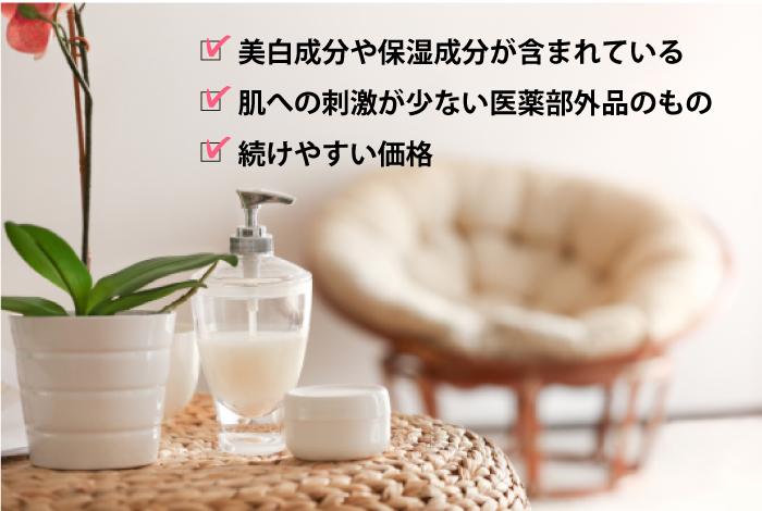 乳首の黒ずみに効果のある美白クリームの選び方