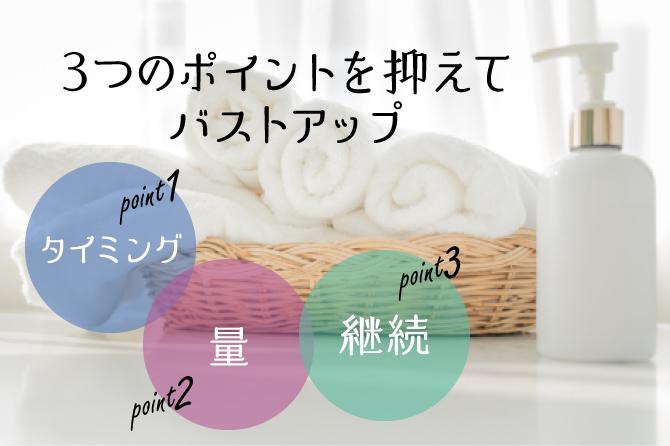 バストアップクリームの効果的な塗り方と使い方
